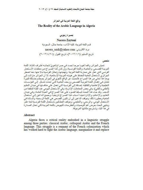 واقع اللغة العربية في الجزائر