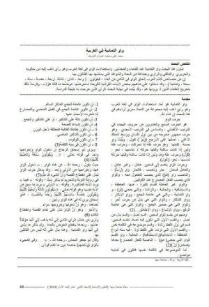 واو الثمانية في العربية