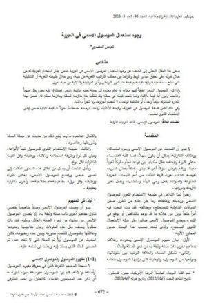 وجوه استعمال الموصول الاسمي في العربية