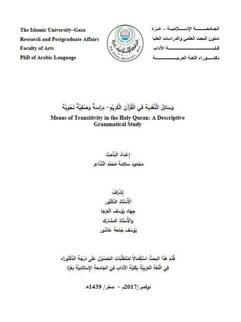 وسائل التغذية في القرآن الكريم دراسة وصفية نحوية