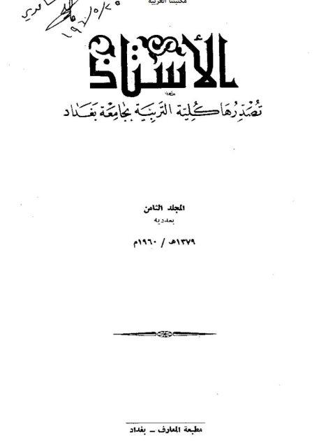 وسائل النهوض باللغة العربية
