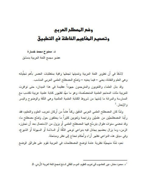 وضع المصطلح العربي وتصحيح المفاهيم الخاطئة في التطبيق