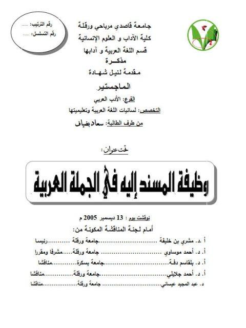 وظيفه المسند اليه في الجملة العربيه