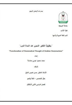 وظيفية التفكير النحوي عند النحاة العرب