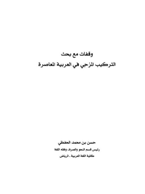 وقفات مع بحث التركيب المزجي في العربية المعاصرة