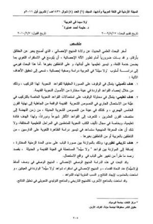 ولا سيما في العربية