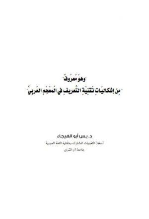 وهو معروف من إشكاليات تقنية التعريف في المعجم العربي
