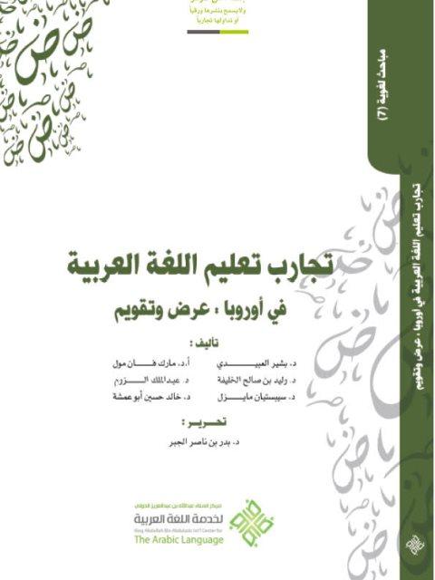 تجارب تعليم اللغة العربية في أوروبا عرض وتقويم