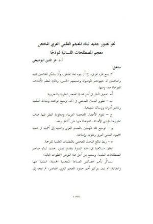 وتصور جديد لبناء المعجم العلمي العربي المختص معجم المصطلحات اللسانية انموذجا