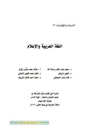 اللغة العربية للإعلام