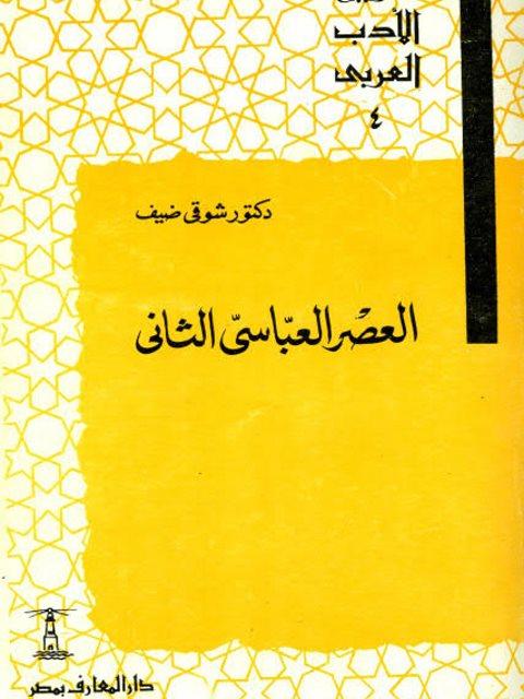 تاريخ الأدب العربي العصر العباسي الثاني