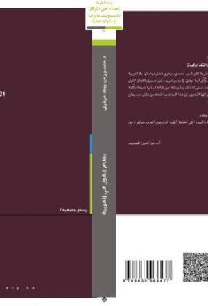 نظام القول في العربية الخصائص التركيبية والدلالية والتداولية