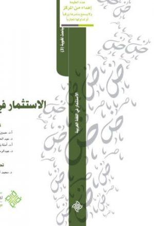 الاستثمار في اللغة العربية