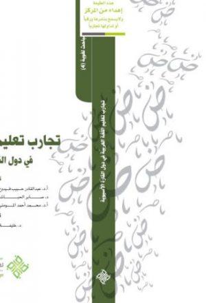 تجارب تعليم اللغة العربية في دول القارة الآسيوية