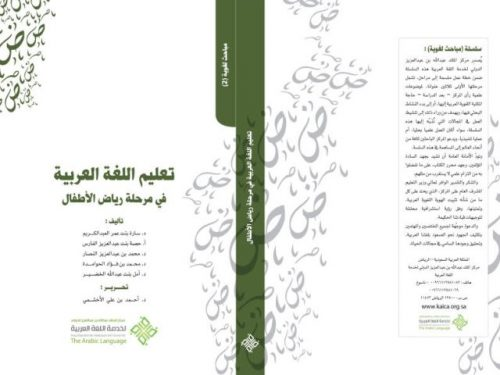 تعليم اللغة العربية في مرحلة رياض الأطفال