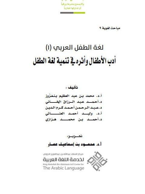 لغة الطفل العربي أدب الأطفال وأثره في تنمية لغة الطفل