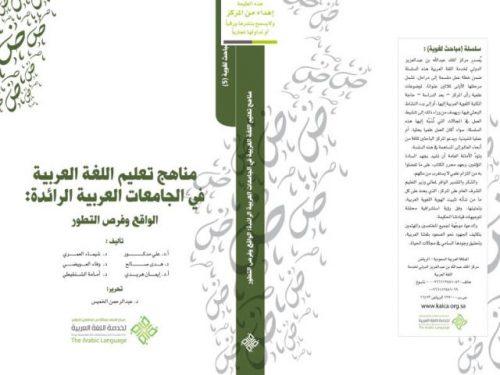 مناهج تعليم اللغة العربية في الجامعات العربية الرائدة