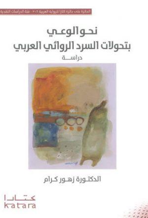 نحو الوعي بتحولات السرد الروائي العربي دراسة