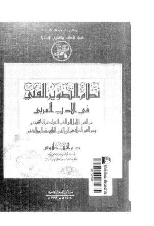 نظام التصوير الفنى فى الأدب العربي