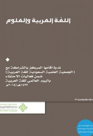 اللغة العربية والعلوم