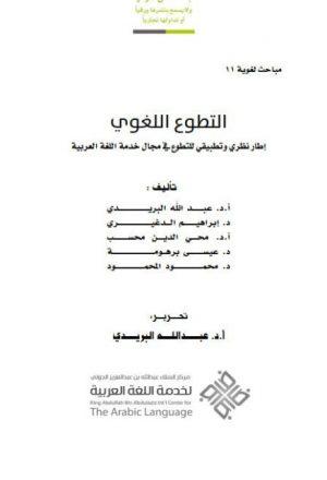 التطوع اللغوي إطار نظري وتطبيقي للتطوع في مجال خدمة اللغة العربية