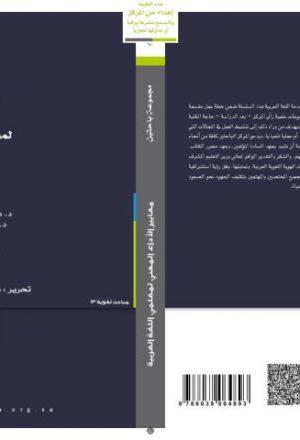 معايير الأداء المهني لمعلم اللغة العربية