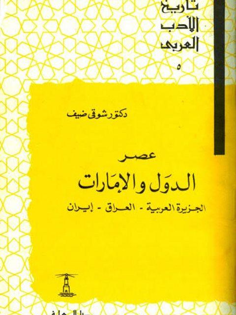 عصر الدول والإمارات الجزيرة العربية، العراق، إيران