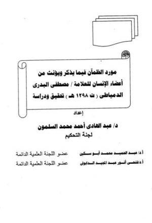 مورد الظمآن فيما يذكر ويؤنث من أعضاء الإنسان للعلامة مصطفى البدري الدمياطي تحقيق ودراسة