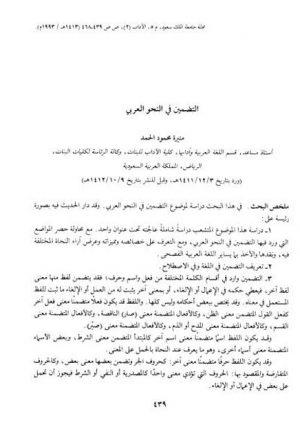 التضمين في النحو العربي
