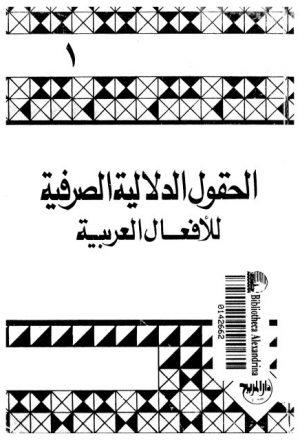 الحقول الدلالية الصرفية للافعال العربية