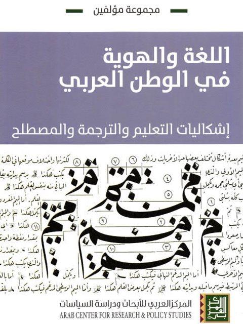 اللغة والهوية في الوطن العربي إشكاليات التعليم والترجمة والمصطلح