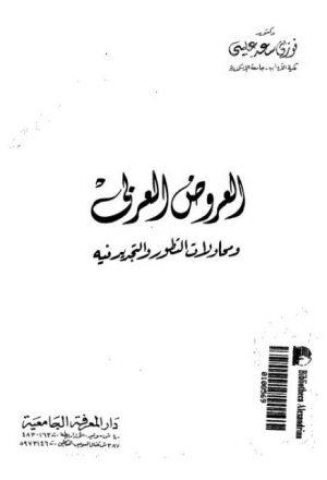 العروض العربي ومحاولات التطور والتجديد فيه
