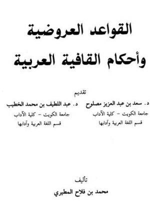 القواعد العروضية وأحكام القافية العربية
