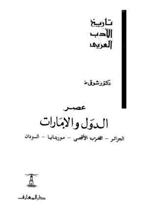 عصر الدول والإمارات الجزائر المغرب الأقصى، موريتانيا، السودان