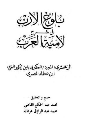 بلوغ الأرب فى شرح لامية العرب