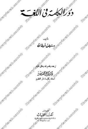 دور الكلمة في اللغة العربية