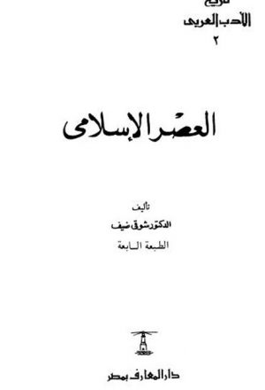تاريخ الأدب العربي العصر الإسلامي