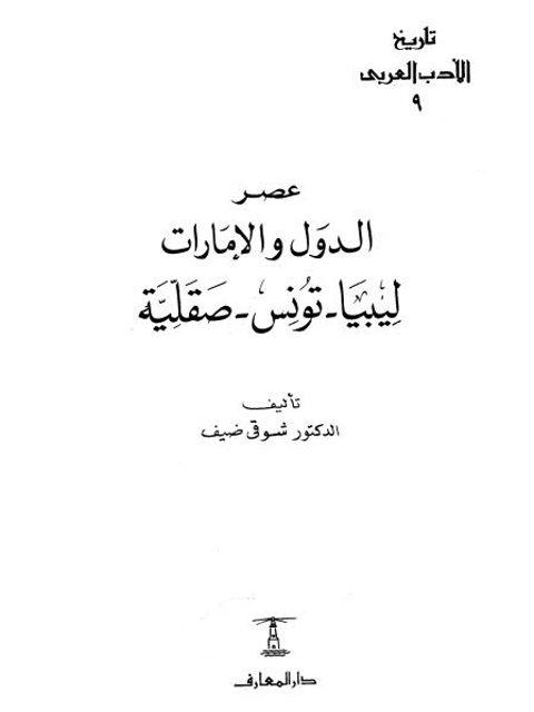 تاريخ الأدب العربي عصر الدول والإمارات ليبيا، تونس، صقلية