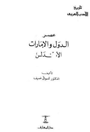 تاريخ الأدب العربي عصر الدول والإمارات الأندلس