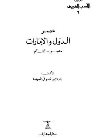 تاريخ الأدب العربي عصر الدول والإمارات مصر- الشام