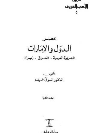 تاريخ الأدب العربي عصر الدول والإمارات الجزيرة- العراق- إيران