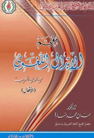 معجم الإبدال اللغوي من لسان العرب الأفعال