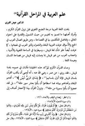علم العربية في المراحل القرآنية القوزي