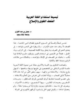 تبسيط استخدام اللغة العربية الضعف اللغوي والإصلاح