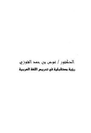 رؤية مستقبلية في تدريس اللغة العربية