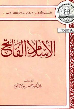 الإسلام الفاتح