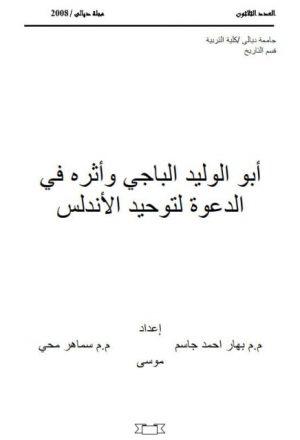 أبوالوليد الباجي وأثره في الدعوة لتوحيد الأندلس