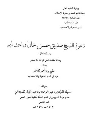 دعوة الشيخ صديق حسن خان واحتسابه