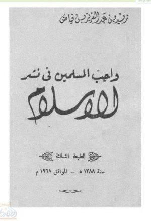 واجب المسلمين في نشر الإسلام