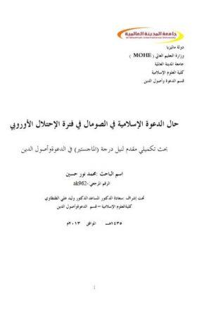حال الدعوة الإسلامية في الصومال في فترة الإحتلال الأوروبي